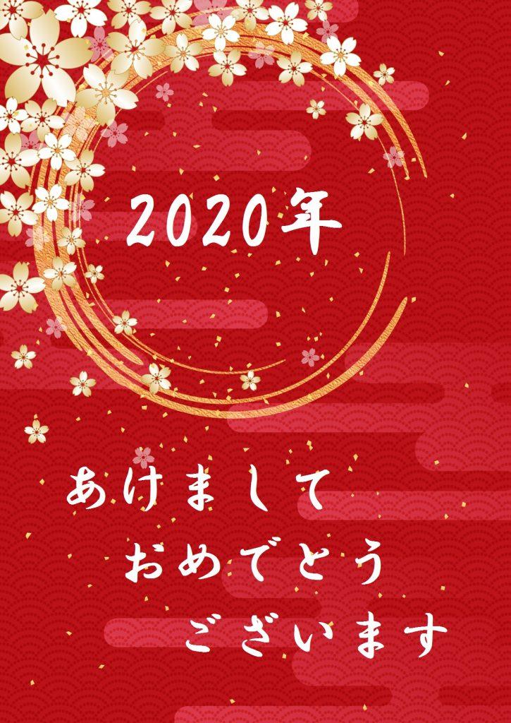 2020年 お正月イメージ