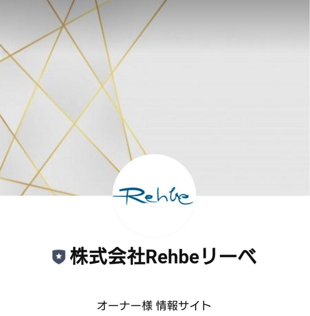 株式会社Rehbeの公式LINE